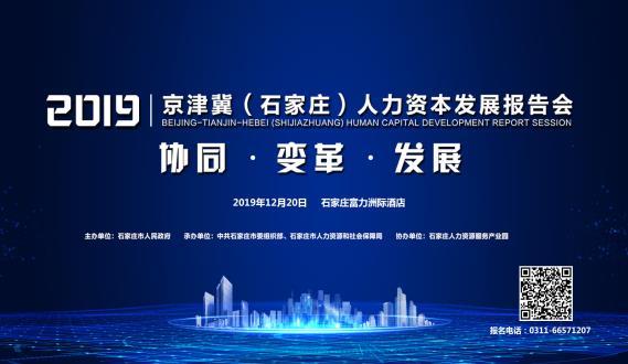 人力资源行业盛会——2019京津冀(石家庄)人力资本发展报告会