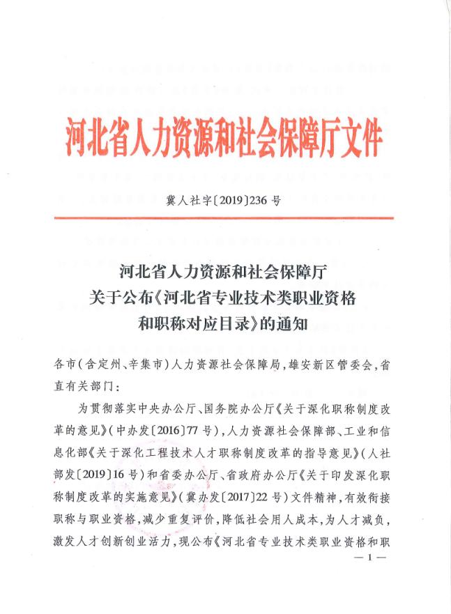 河北省人力资源和社会保障厅关于公布《河北省专业技术类职业资格和职称对应目录》的通知