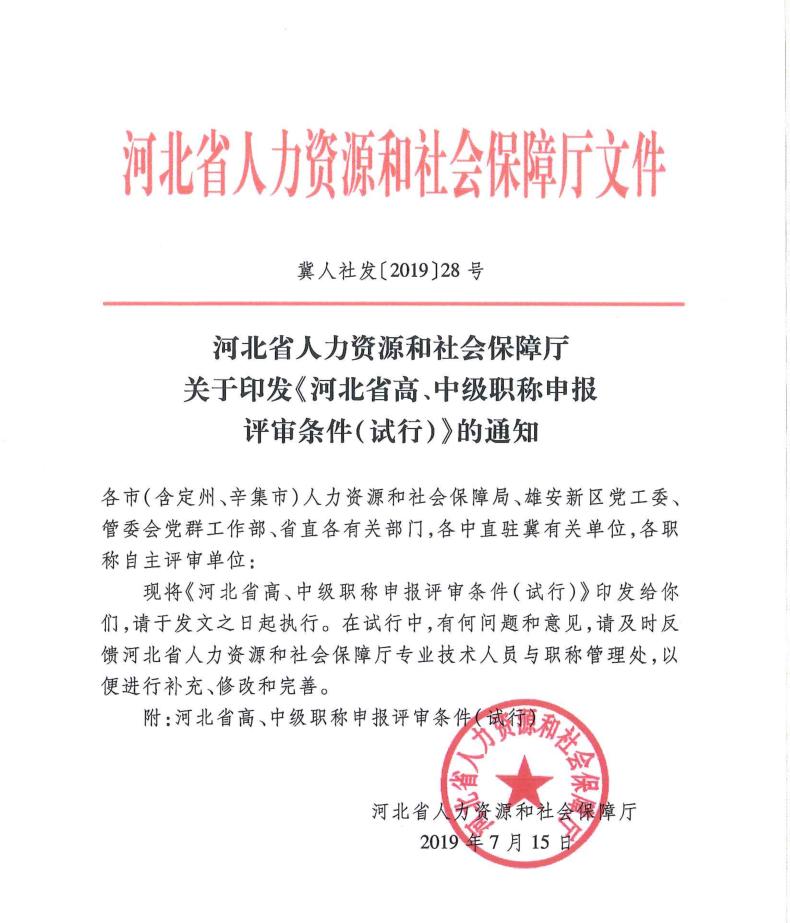 河北省高、中职称申报评审条件