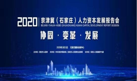 石家庄市举办2020京津冀(石家庄)人力资本发展报告会