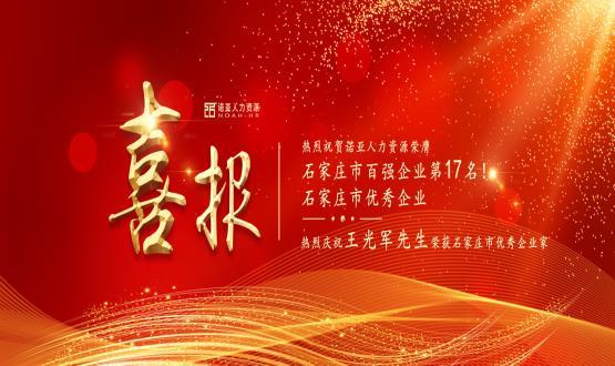 热烈祝贺诺亚人力资源荣膺石家庄市百强企业等三项大奖!