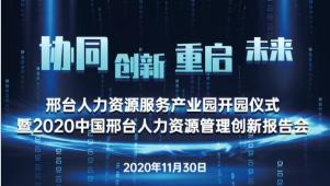 邢台人力资源服务产业园开园仪式暨2020中国邢台人力资源管理创新报告会将于11月30日隆重举办!