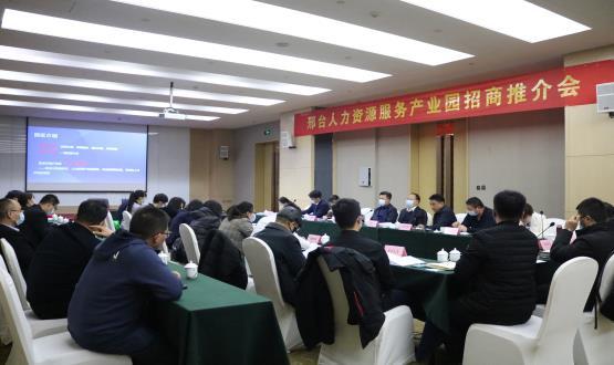 邢台人力资源服务产业园召开首届招商推介会