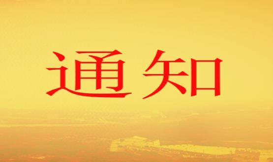 关于河北省职称申报评审系统的使用教程 及职称申报各注意事项