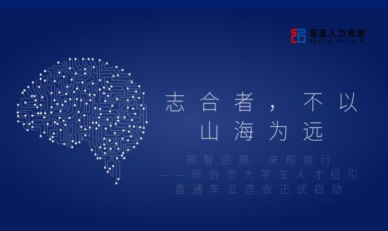 志合者,不以山海为远——邢台市大学生人才招引直通车云选会正式启动