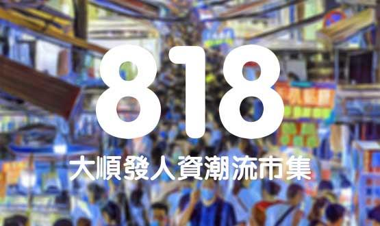 诺亚德汇818最in人资狂欢节,今年不