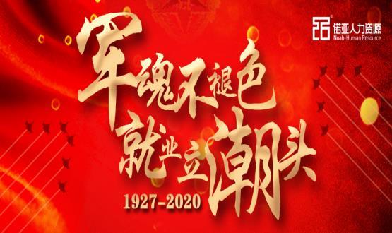 军魂不褪色,就业立潮头!热烈庆祝中国人民解放军建军93周年!