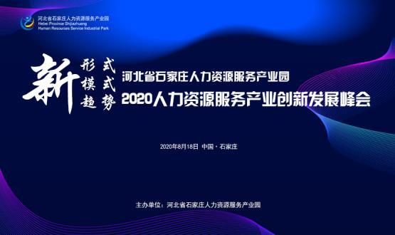 报名通道开启!2020人力资源服务产业创新发展峰会