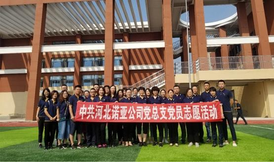 诺亚公司组织开展党员志愿服务活动——清洁校园卫生