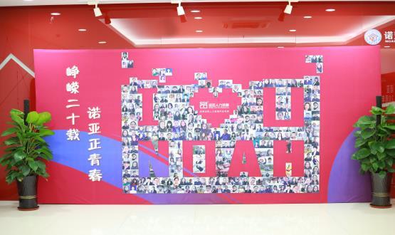 廿载奋斗路,启航新征程——诺亚二十周年庆典暨表彰大会圆满举办!