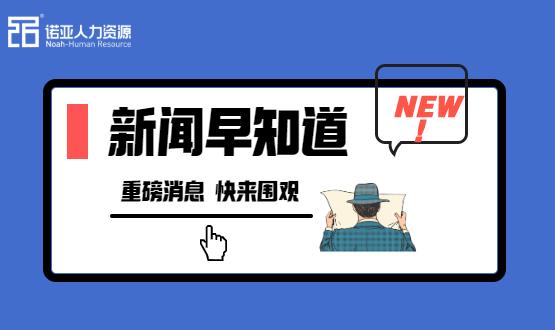 石家庄高新区人力资源和社会保障局关于做好2021年度职称申报评审工作的通知